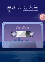 [음악추천] 한밤에 듣기 좋은 클래식