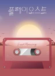 [음악추천] 아침에 듣기 좋은 클래식