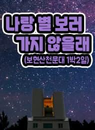 보현산 천문대