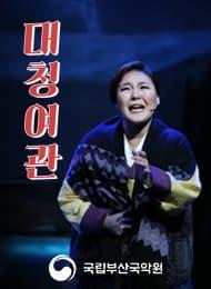 부산 근현대사 국악극 [대청여관]