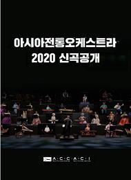 아시아전통오케스트라