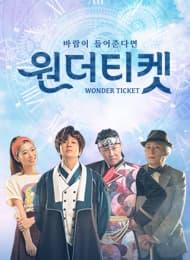 뮤지컬 원더티켓