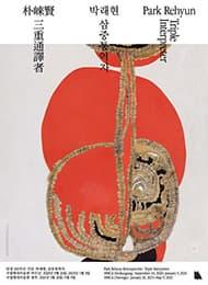 박래현, 삼중통역자