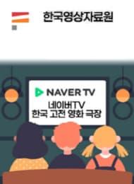 우수 한국고전영화
