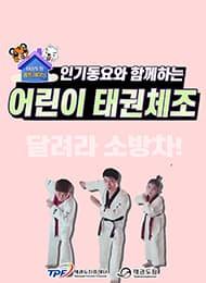 [어린이 태권체조]