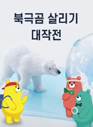 북극곰 살리기 대작전!