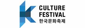 한국문화축제