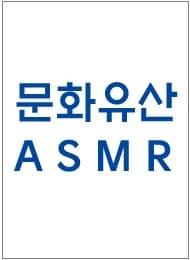 문화유산 ASMR