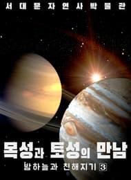 목성과 토성의 만남