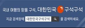 대한민국 구석구석