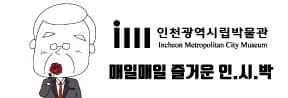 인천시립박물관