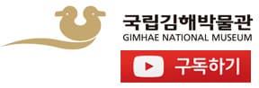 국립김해박물관 유튜브