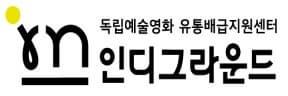 한국독립·예술영화
