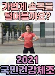 2021 국민건강체조