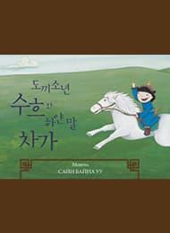 몽골 동화
