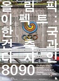 올림픽 이펙트