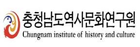 충청남도역사문화연구원