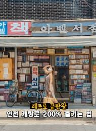 인천 개항로 미식여행