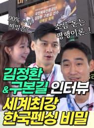 김정환·구본길 인터뷰