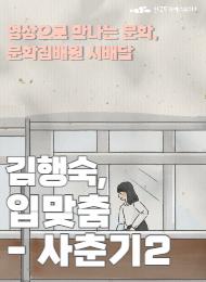 [문학]입맞춤-사춘기2