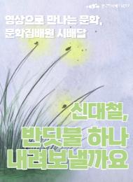 [문학] 신대철 시