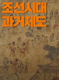 조선시대 과거제도