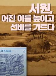한국서원의 특별전