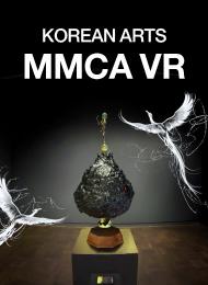 MMCA VR 영상