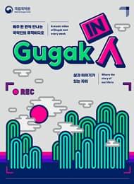 Gugak 人(in)