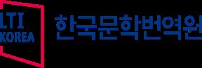 한국문학번역원