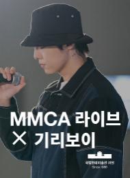 MMCA LIVE 영상