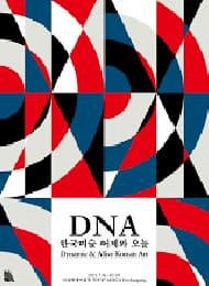 DNA: 한국미술