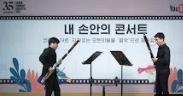 내 손안의 콘서트 VI - Two Bassoons