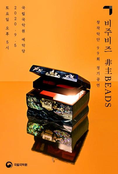 """[9/5(토) 오후 5시_연기] 제 99회 창작악단 정기공연 """"비주비즈非主beads"""""""