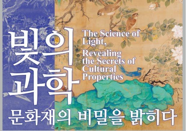 [국립중앙박물관 특별전] 빛의 과학 - 문화재의 비밀을 밝히다