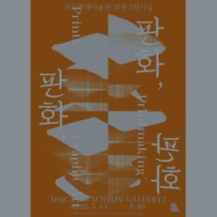 국립 현대 미술관 큐레이터의 설명으로 보는 《판화, 판화, 판화 (Prints, Printmaking, Graphic Art)》