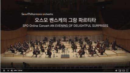 서울시향 온라인 콘서트 -오스모 벤스케의 그랑 파르티타
