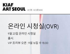 [미술전시] KIAF ART SEOUL 2020, 온라인 뷰잉룸