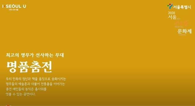 2020 서울시 전통춤 문화제 개막식 '춤, 서울을 날다'  본문 내용 참조