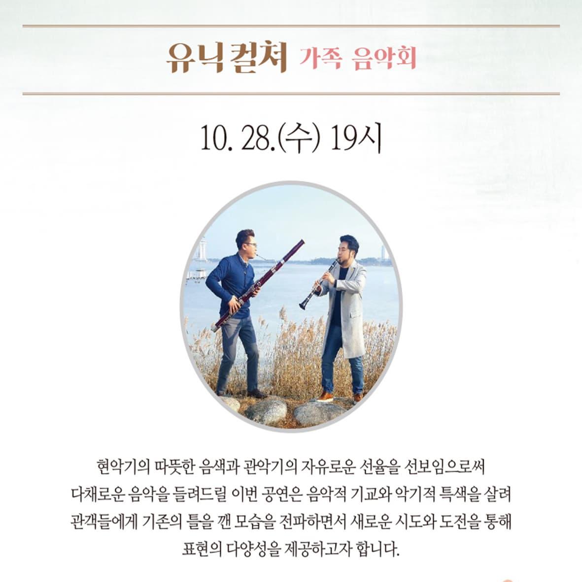 은평문화재단 10월 특색음악회 <유닉컬쳐>