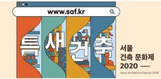 서울건축문화제2020, 틈새건축