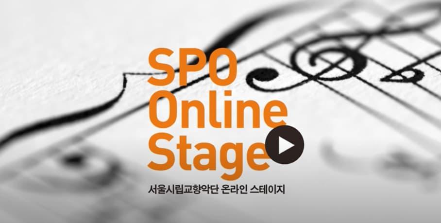 """서울시립교향악단 온라인 스테이지 """"SPO Online Stage"""" - 덕수궁 석조전 대한제국역사관"""