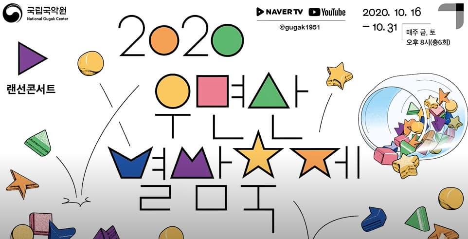 [랜선콘서트] 2020 우면산별밤축제