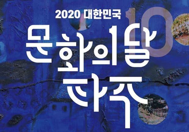 2020문화의달_파주