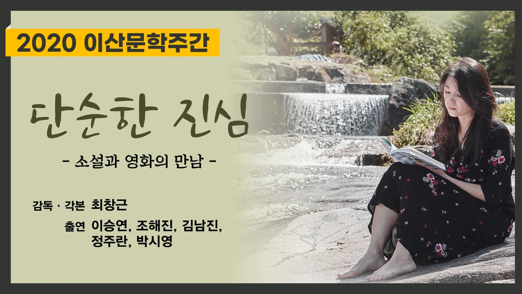 소설과 영화의 만남  <단순한 진심> (조해진 원작)