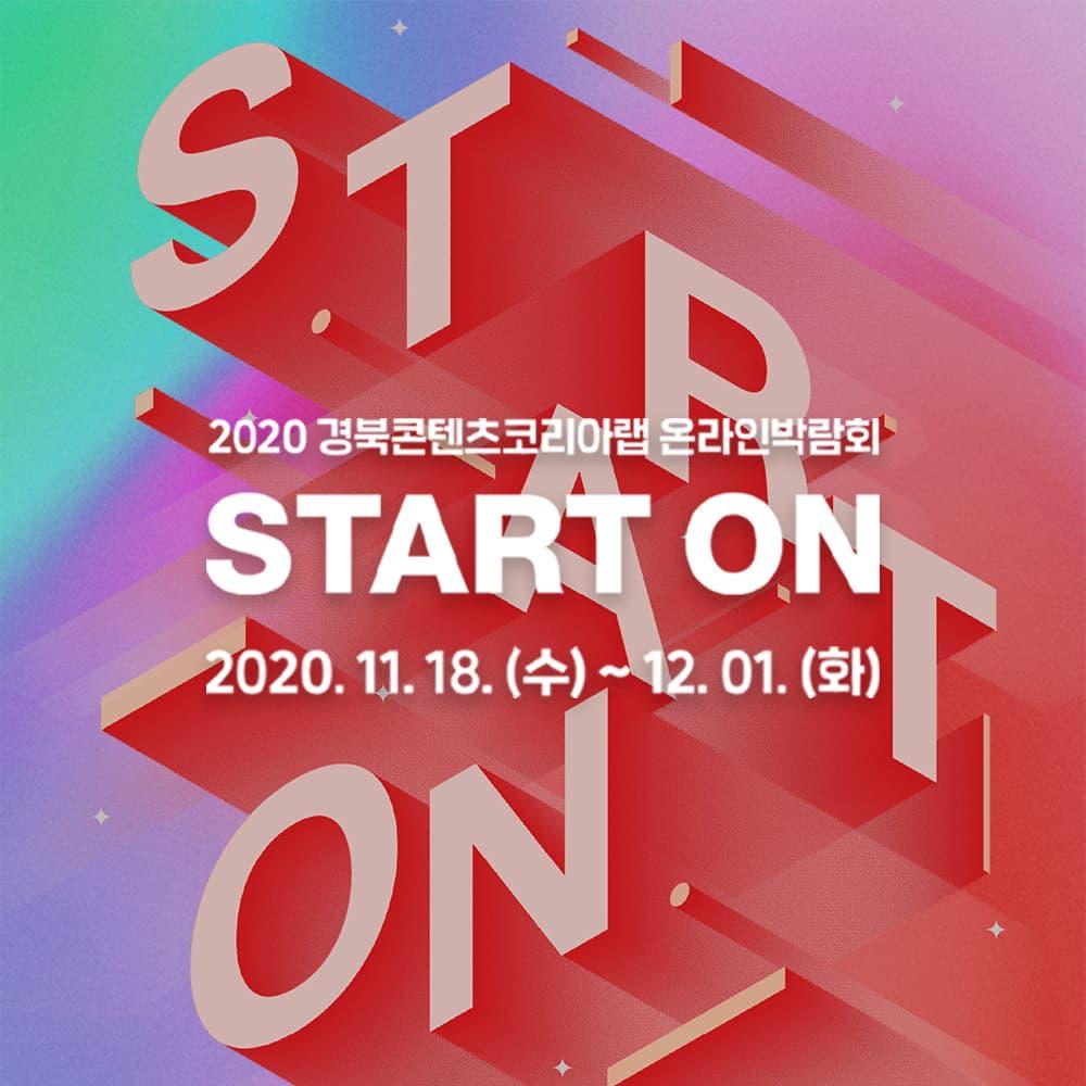 START ON I 2020 경북콘텐츠코리아랩 온라인 박람회