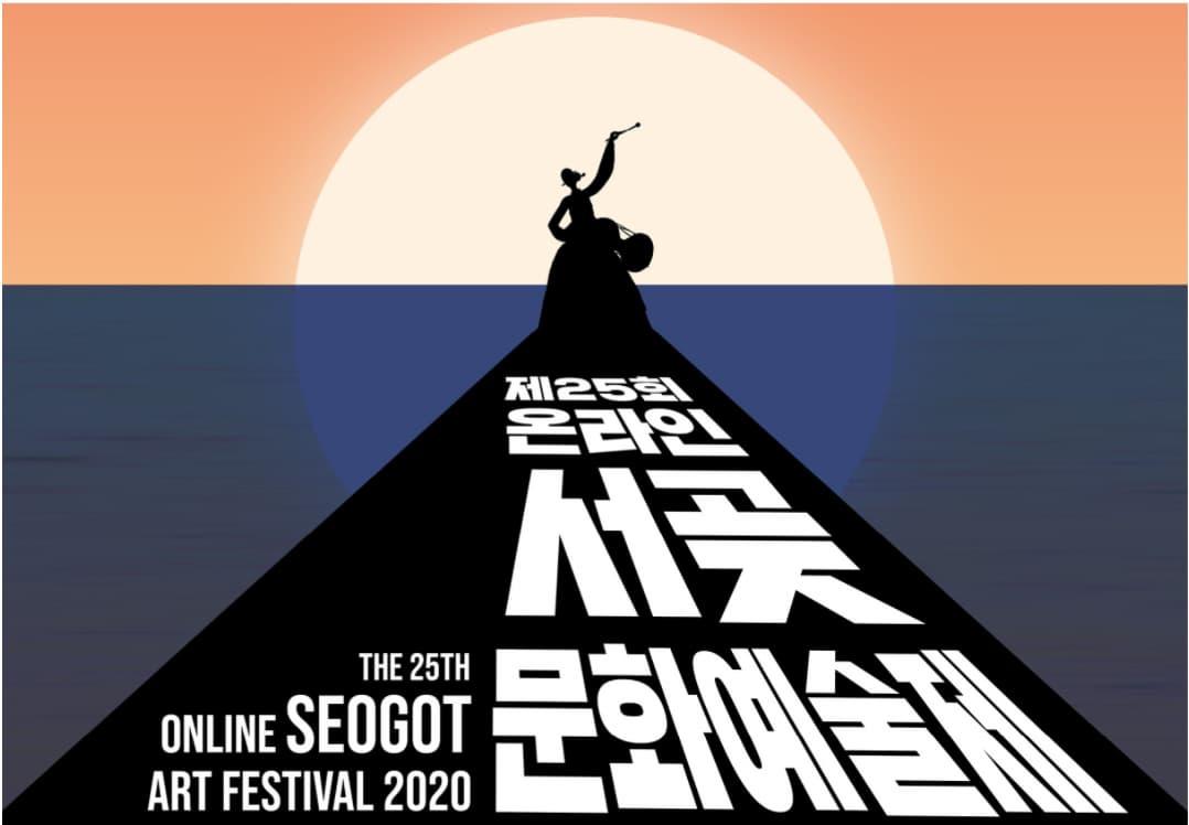 제25회 서곶문화예술제 2020