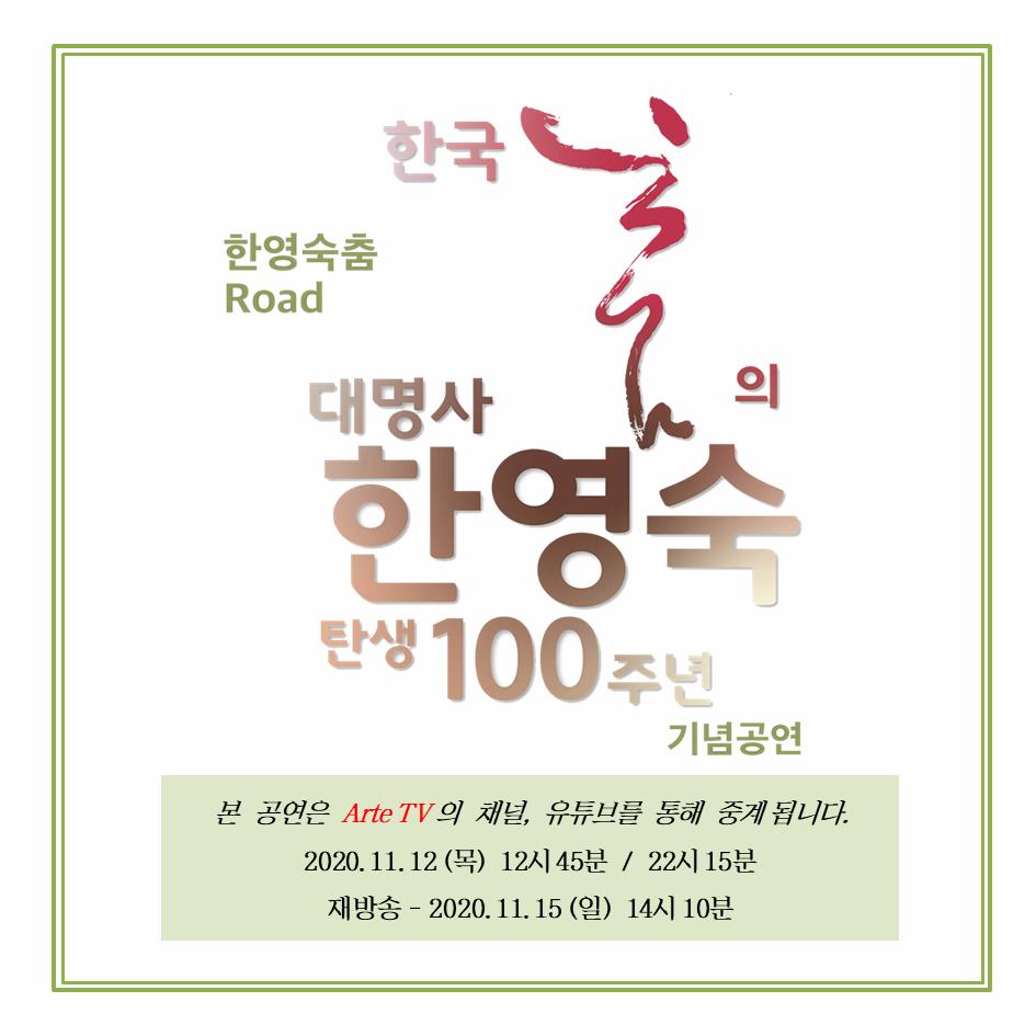 한국춤의 대명사 한영숙 탄신 100주년 기념<한영숙춤 ROAD>