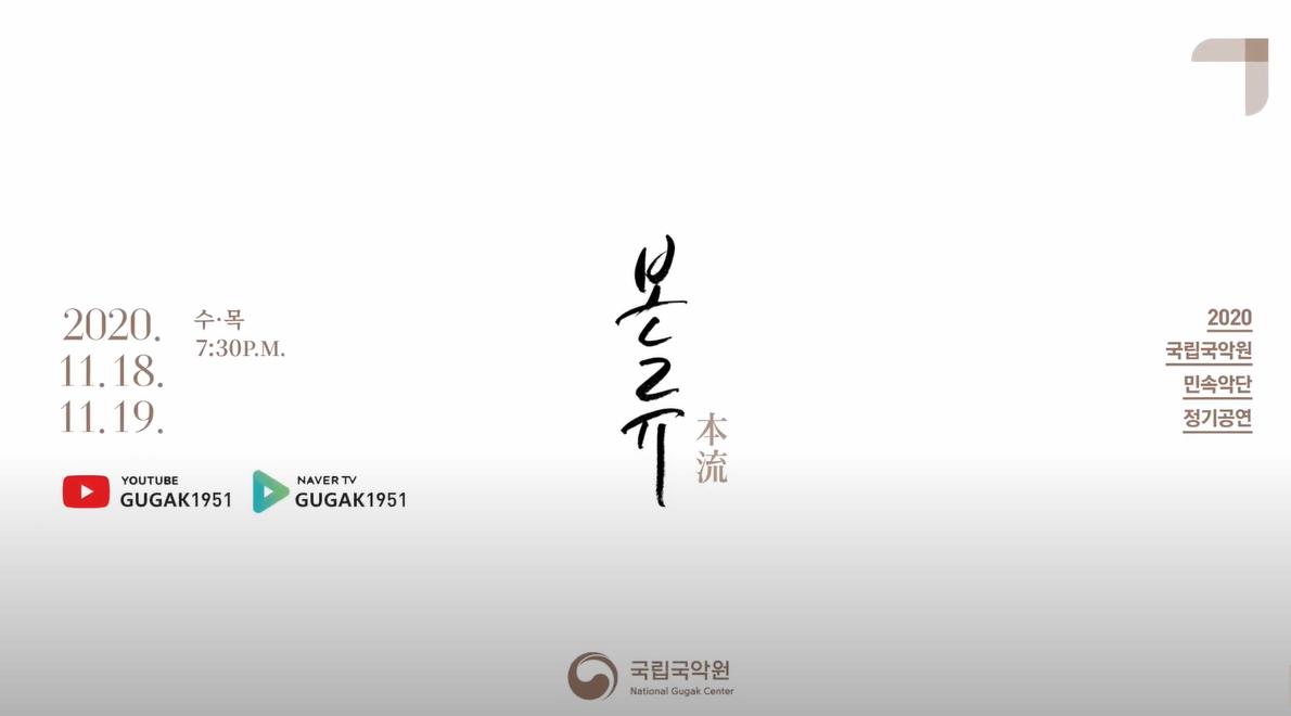 민속악단 정기공연 <본류本流>