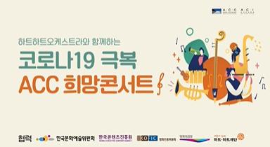 하트하트오케스트라와 함께하는 코로나19 극복 ACC희망콘서트